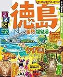 るるぶ徳島 鳴門 祖谷渓(2020年版) (るるぶ情報版(国内))
