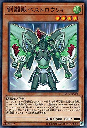 剣闘獣ベストロウリィ ノーマル 遊戯王 リンクヴレインズパック lvp1-jp008