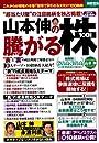 山本伸の騰がる株100銘柄 2013年真夏の爆騰号
