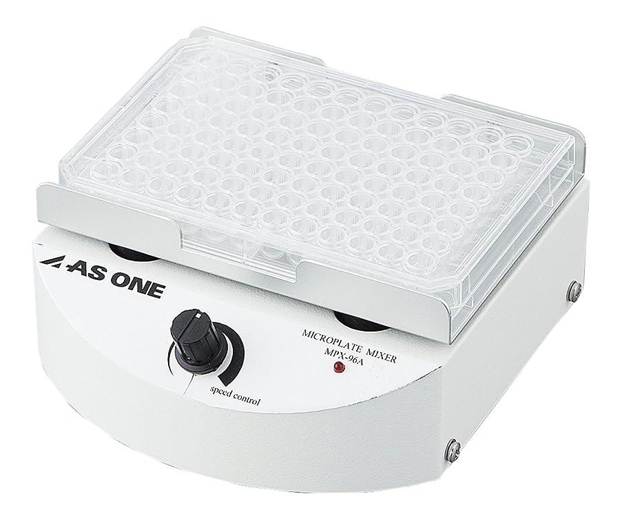 アズワン マイクロプレートミキサー MPX-96A /1-4099-11