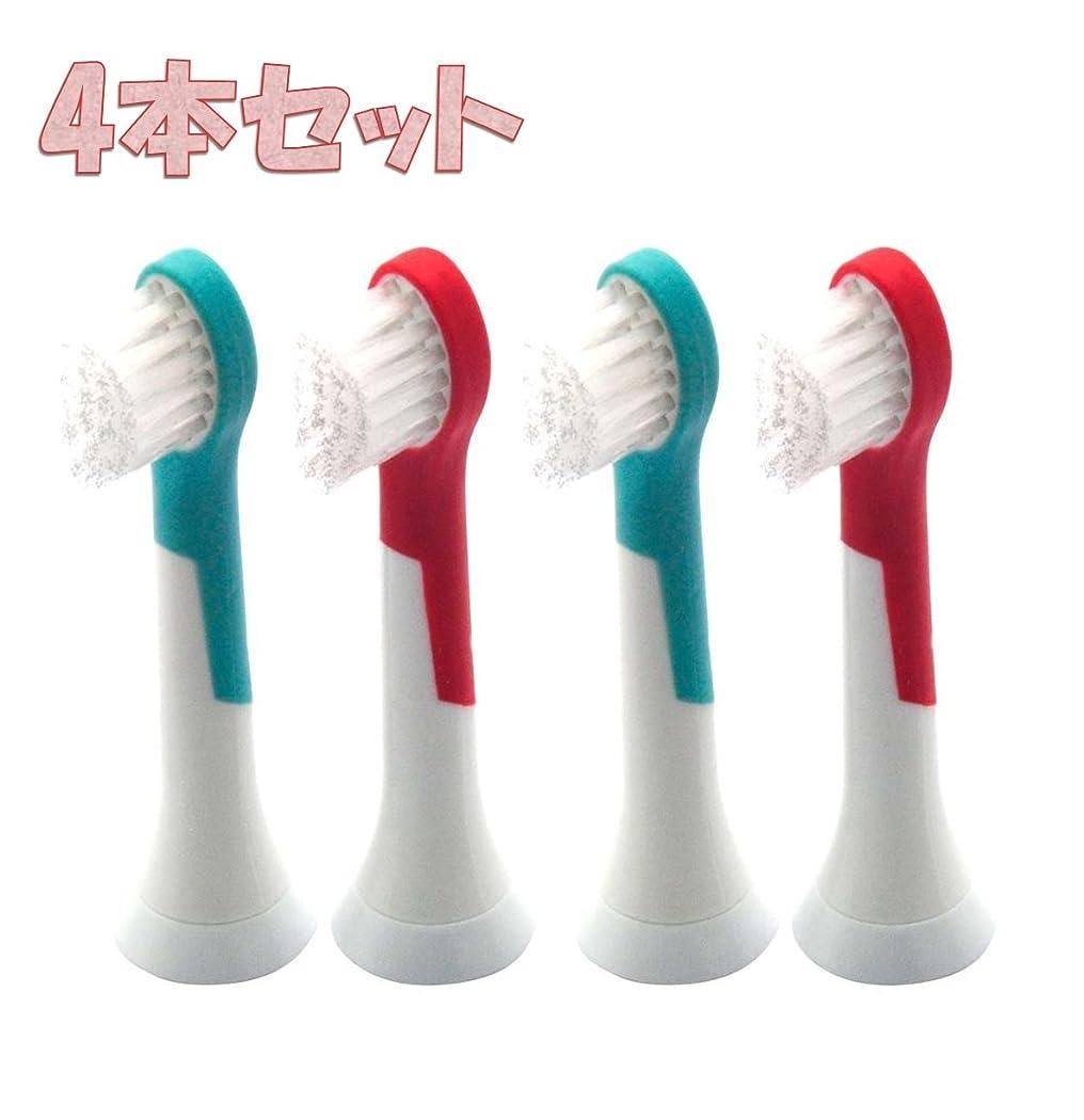 縁石例示する備品HX6034 替え歯ブラシ 互換 4本セット PHILIPS フィリップス ソニッケアー キッズ 4才以上用