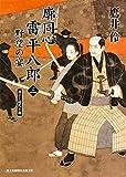 廓同心雷平八郎 (3) 野望の宴 (新時代小説文庫)