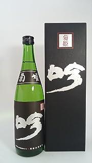 菊姫、黒吟 大吟醸 720ml
