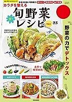 カラダを整える楽々旬野菜レシピ 楽LIFEシリーズ