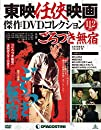 東映任侠映画DVDコレクション 112号  ごろつき無宿   分冊百科   DVD付