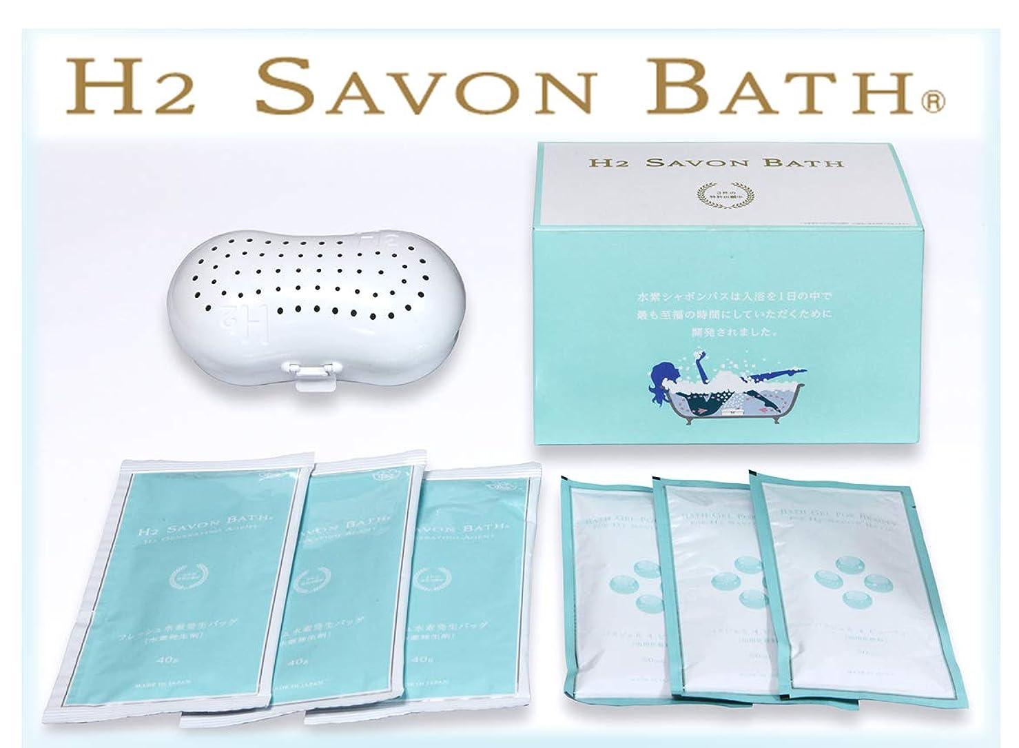 発明十年機関H2 SAVON BATH(水素シャボンバス) 【スターターキット 3回分入り?専用ケース付】