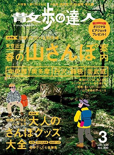 [雑誌] 散歩の達人 2021年01-03月号
