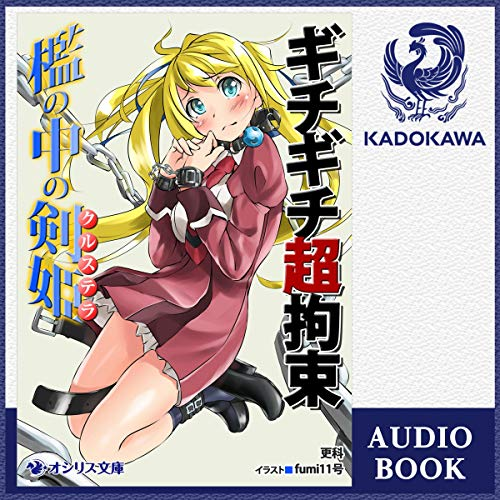 『ギチギチ超拘束 檻の中の剣姫』のカバーアート