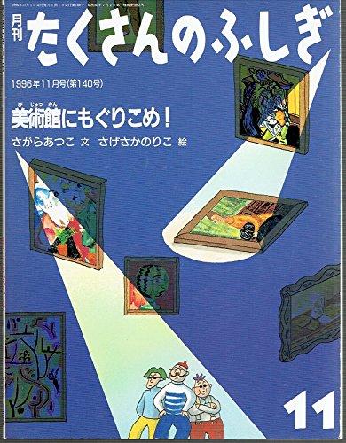 月刊たくさんのふしぎ 1996年11月号 美術館にもぐりこめ!