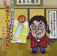 """""""元祖""""爆笑スーパーライブ第0集! 『すべてはここから始まった』"""