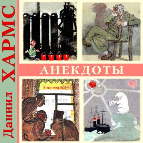 Literaturnye anekdoty [Literary Anecdotes] audiobook cover art
