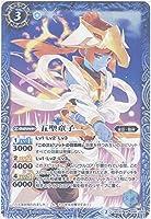 バトルスピリッツ 五聖童子(Mレア) / 烈火伝 第2章(BS32) / シングルカード