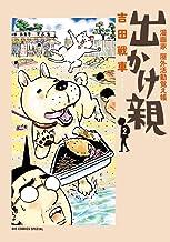 出かけ親 (2) (ビッグコミックススペシャル)