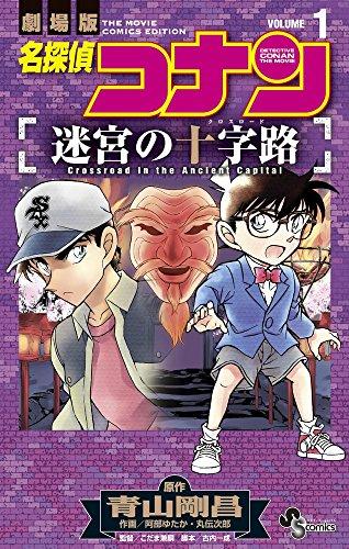 名探偵コナン 迷宮の十字路 (1) (少年サンデーコミックス)