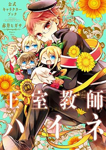 王室教師ハイネ 公式キャラクターブック (Gファンタジーコミックス) - 赤井 ヒガサ