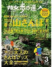 散歩の達人2021年3月号《東京近郊 春の山さんぽ案内/大人のさんぽグッズ》[雑誌]
