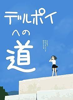 デルポイへの道 (BOOK☆WALKER セレクト)