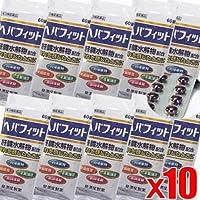 【第3類医薬品】ヘパフィット 60錠 ×10