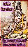 Brihat Parashara Hora Shastra de Sabio Parashara: Libro Fundamental De La Astrología Védica , Traducción Española.