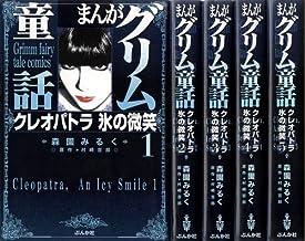 まんがグリム童話文庫 クレオパトラ氷の微笑 コミック 1-5巻セット (クレオパトラ氷の微笑)