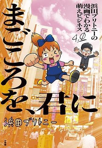 浜田ブリトニーの漫画でわかる萌えビジネス (4) (サンデーGXコミックス)