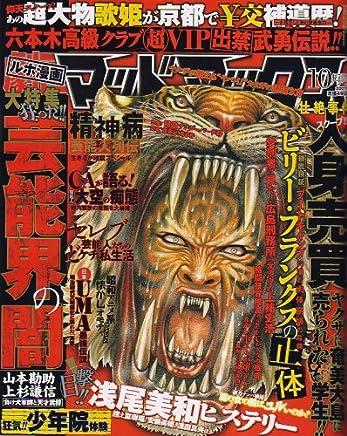 劇画マッドマックス 2007年 10月号 [雑誌]
