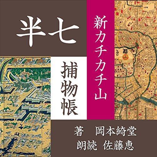 新カチカチ山 (半七捕物帳) オーディオブック