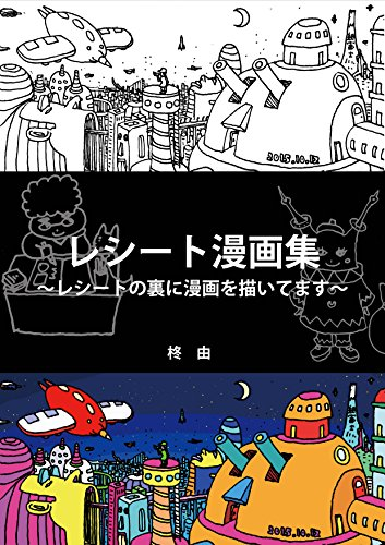Receipt art book: Characters and buildings and landscape and monsters (12ART books) (Japanese Edition)