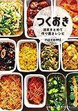 つくおき~週末まとめて作り置きレシピ~ (美人時間ブック)