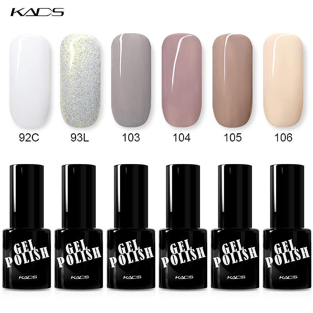 既に偏心形式KADS ジェルネイルカラー 6色入り カラージェル 9.5ML UV?LED対応 ホワイト/ラメシルバー/カーキ/ベージュ