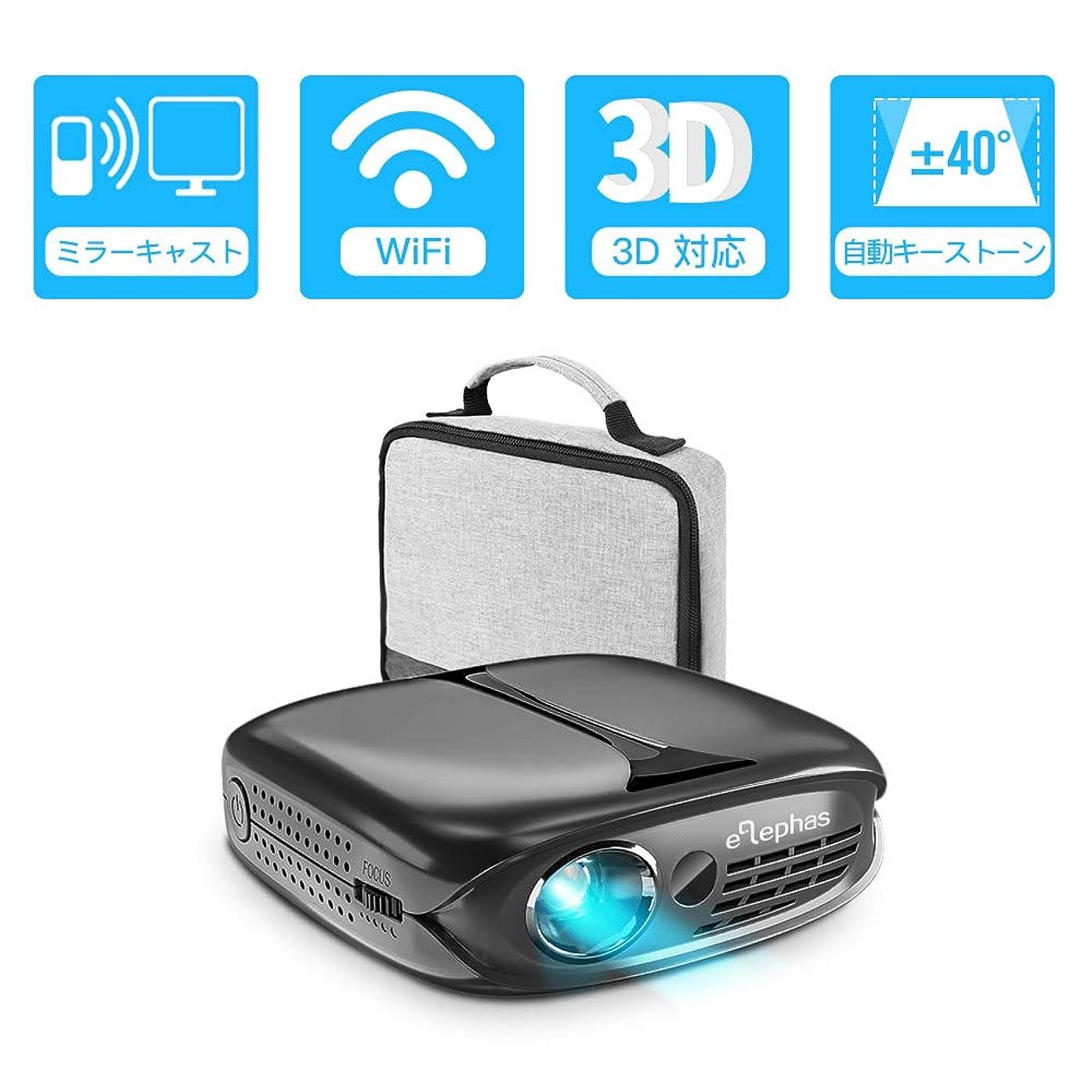 静的覚醒アニメーションELEPHAS DLPミニ 3Dプロジェクター 小型 2600lm 1080PフルHD対応 3D対応 自動台形補正 パソコン/スマホ/タブレット/ゲーム機/DVDプレイヤーなど接続可 USB/HDMI/AUDIOサポート 充電式バッテリー内蔵