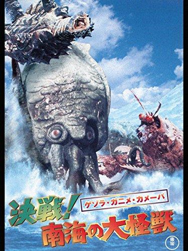 決戦!南海の大怪獣