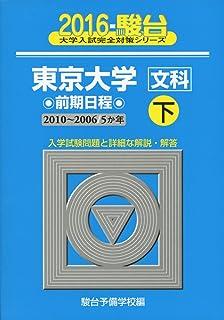 東京大学〈文科〉前期日程 2016 下(2010ー200―5か年 (大学入試完全対策シリーズ 5)
