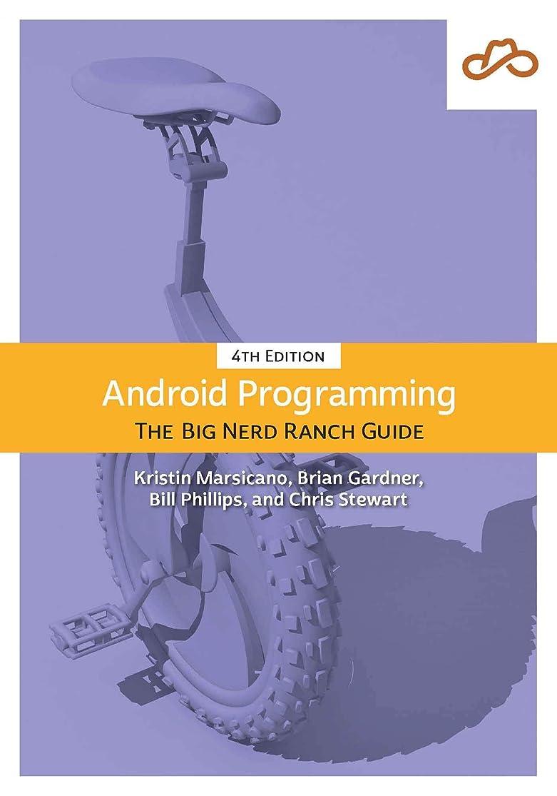 パール薄いスクラッチThe Big Nerd Ranch Guide: Android Programming, 4/e (Big Nerd Ranch Guides) (English Edition)