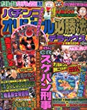 パチンコオリジナル必勝法デラックス 2011年 12月号 [雑誌]