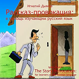 Rasskaz-provokatsiya (The Story Provocation) cover art