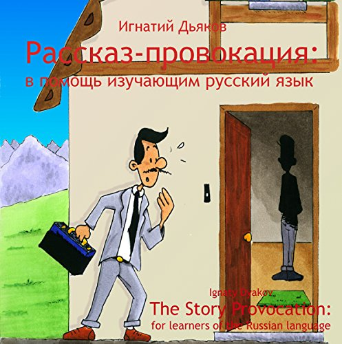 Couverture de Rasskaz-provokatsiya (The Story Provocation)