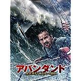 アバンダンド 太平洋ディザスター119日(字幕版)