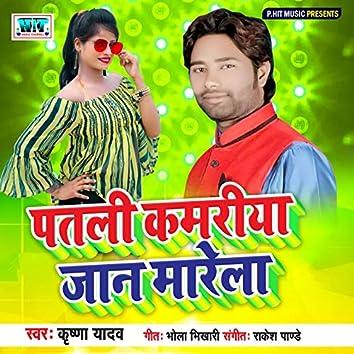 Patli Kamriya Jaan Marela