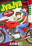 ジャジャ(7) (サンデーGXコミックス)