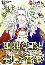 孤独な王と美しき薔薇【新装版】 (ハーモニィ by ハーレクイン)