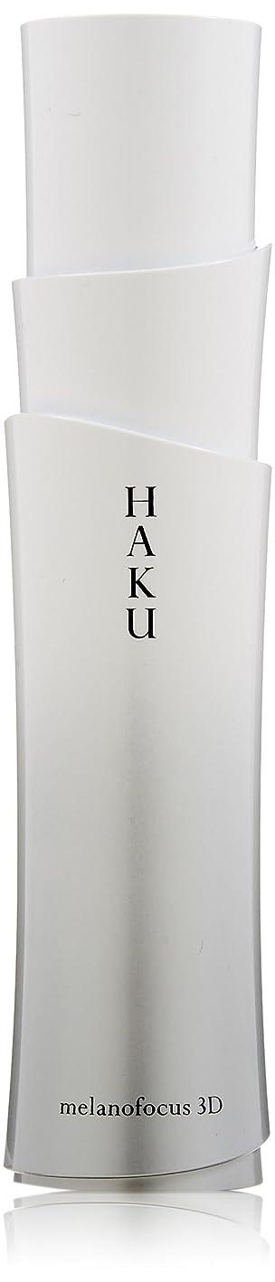 社会科ジョイント牧草地HAKU メラノフォーカス3D 美白美容液 45g 【医薬部外品】