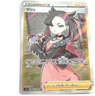 ポケモンカードゲーム ポケカ S1H 068/060 SR マリィ ■U6384