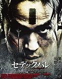 セデック・バレ【豪華版】[Blu-ray/ブルーレイ]
