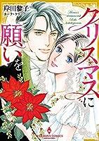 クリスマスに願いを (エメラルドコミックス ハーモニィコミックス)