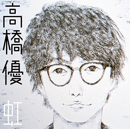虹/シンプル<秋田CARAVAN MUSIC FES 2017盤>(グッズ付完全生産限定)