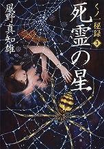 表紙: 死霊の星 くノ一秘録3 (文春文庫) | 風野真知雄
