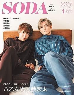 SODA 2020年1月号(表紙:薮宏太×八乙女光)