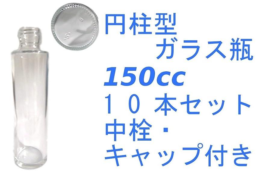 差し引く幻想富(ジャストユーズ) JustU's 日本製 ポリ栓 中栓付き円柱型ガラス瓶 10本セット 150cc 150ml アロマディフューザー ハーバリウム 調味料 オイル タレ ドレッシング瓶 B10-SSS150A-A