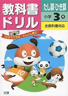 小学教科書ドリル 全教科書対応版 たし算・ひき算 3年